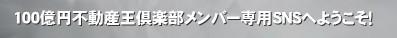 100億円不動産王倶楽部メンバー専用SNSへようこそ!'