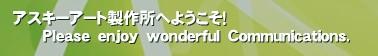アスキーアート製作所へようこそ!       Please enjoy wonderful Communications.'
