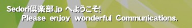 Sedori倶楽部.jp へようこそ!       Please enjoy wonderful Communications.'せどり 仕入れ