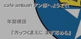cafe-ambush アン部へようこそ!        年間標語       『ガっつくまえに まず写める』'cafe-ambushの大好きな皆様のSNSです。  ごゆるりとどうど。(笑)