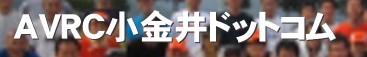 アミノバリューRC 小金井 会員向けSNSアミノバリューランニングクラブ AVRC アミノ小金井 アミノバリュー