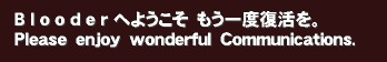 B l o o d e r へようこそ もう一度復活を。 Please enjoy wonderful Communications.'B l o o d e r へ ようこそ   活動内容は『自由』 ただし「喧嘩」「なりすまし」「荒らし」が発覚した場合は強制退会対象となる  詳細は「éclair, m」、http://id52.fm-p.jp/556/blooder3810/ に。   メンバーの増幅を祈ろう...blooder 組織 サークル チーム 自由