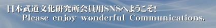 日本武道文化研究所会員用SNSへようこそ!       Please enjoy wonderful Communications.' このSNSは武道文化研究所に参加する会員のためのSNSです。 非営利 団体 武道 文化 研究 SNS