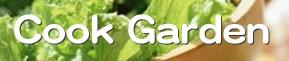 料理好きSNS - Cook Garden料理 SNS