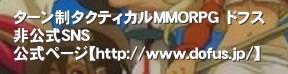 ターン制タクティカルMMORPG ドフス 非公式SNS 公式ページ【http://www.dofus.jp/】'DOFUS ドフス