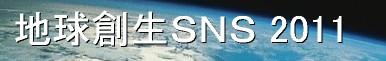 地球を愛する仲間の輪  地球創生SNS光 宇宙 地球 神 神事 夢 希望 調和 吉岡学 沖縄 愛 地震 真理 宮古島 伊良部島 龍 白龍 沖縄