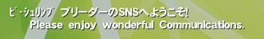 ビーシュリンプ ブリーダーのSNSへようこそ!       Please enjoy wonderful Communications.'日本ビーシュリンプブリーダーズ協会  子供から高齢者まで社会の人々に対して癒し、喜び、感動を与えるに値する 観賞用えびのブリーダーのサポート及び育成を図る。  観賞用えびによる地域経済の活性化を図る。  観賞用えびのグレードの標準化を図り、消費者(飼育者)が適正なグレード固体を適正な価格で購入できるようなマーケットの確立ビーシュリンプ 日本 ブリーダー 養殖 保護飼育 交流  協会