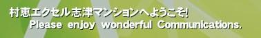 村恵エクセル志津マンションへようこそ!       Please enjoy wonderful Communications.'
