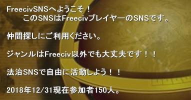 FreecivSNSへようこそ!    このSNSはFreecivプレイヤーのSNSです。  仲間探しにご利用ください。  ジャンルはFreeciv以外でも大丈夫です!!  法治SNSで自由に活動しよう!!  2017年1/1現在参加者122人。'「FreecivSNS」はFreecivプレイヤーのためのSNSです。  ここで交流し、たくさんの仲間を作ってくださいね!!  コミュニティに入るとチャットができるようになりますので活用してください!!   オンライン対戦情報も充実!!   【情報サイト】 Freeciv非公式wiki http://wikiwiki.jp/freeciv/  【Civilization】Freeciv 7ターン目【フリー】 http://engawa.2ch.net/test/read.cgi/gameama/1357366844/ civ Civilization SLG シミュレーションゲーム フリーゲーム Freeciv FreecivSNS