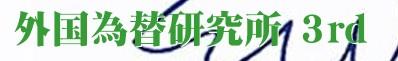 外国為替研究所 3rd外国為替 fx  コミュニティ 自動売買 フィボナッチ トレード手法 ロジカルトレーダー 移動平均線 情報商材