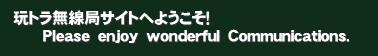 玩トラ無線局サイトへようこそ!       Please enjoy wonderful Communications.'玩トラ(玩具トランシーバー)2.4GHzに特化した専門サイト。 玩トラ以外の書き込み・発言は厳禁です玩トラSNS