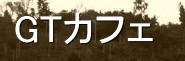 GTカフェGTカフェ GTカフェSNS GTcafe 熱川GT 車好き カフェ エンスー オフ会 ポルシェ ミーティング 伊豆名所 ドライブ 伊豆スカ 大観山 亀石 車好き 車趣味人 izusuka11 伊豆グルメ
