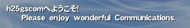 h25gscomへようこそ!       Please enjoy wonderful Communications.'h25学科製図.comのメンバーズサイトです。  通信添削生をフォローアップするためのサイトです。