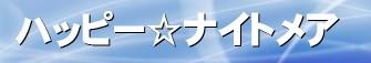 【ゲーム制作SNS】ハッピー☆ナイトメアゲーム 制作 同人 一次 ツール 初心者 ノベル ビジュアル ホラー サウンドノベル