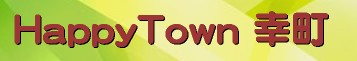 HappyTown 幸町(試験運用中)大阪市 幸町 堀江 日吉