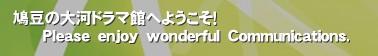 鳩豆の大河ドラマ館へようこそ!       Please enjoy wonderful Communications.'NHKの大河ドラマを応援するSNSです。