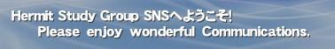 Hermit Study Group SNSへようこそ!       Please enjoy wonderful Communications.' * Hermit Study Group *  本SNSはHermitStudyGroup本会員用のSNSです。 参加者は管理人からの承認が必要となります。 ご了承下さい。