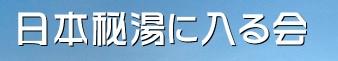 日本秘湯に入る会秘湯 サークル 会費無料 温泉  趣味