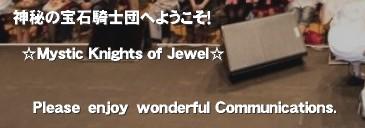 神秘の宝石騎士団へようこそ!   ☆Mystic Knights of Jewel☆             Please enjoy wonderful Communications.'言葉の力を使って、プラスのエネルギーを世界中に拡げましょう。  素晴らしい活躍をされた論客には、神秘の宝石騎士団から宝石称号を授与しています。どうぞ奮って参画して下さい。   ラピスラズリー  神秘の宝石騎士団・団長  ダイヤモンドの騎士(Knight of Diamond)宝石 騎士 騎士団 多言語 東京裁判