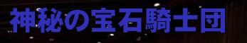 神秘の宝石騎士団宝石 騎士 騎士団 多言語 東京裁判