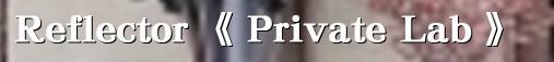 HSP・Empath・Reflector《 Private Lab 》HPS empath エンパス reflector リフレクター