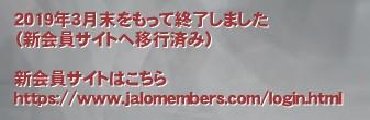 2019年3月末をもって終了しました (新会員サイトへ移行済み)  新会員サイトはこちら https://www.jalomembers.com/login.html'2019年3月末をもって終了しました  新会員サイトはこちら →https://www.jalomembers.com/login.html