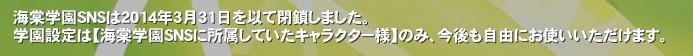 海棠学園SNSは2014年3月31日を以て閉鎖しました。 学園設定は【海棠学園SNSに所属していたキャラクター様】のみ、今後も自由にお使いいただけます。'