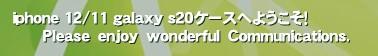 iphone 12/11 galaxy s20ケースへようこそ!       Please enjoy wonderful Communications.'弊店のLINE ID:kiticase