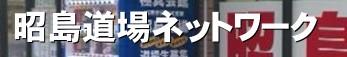 昭島道場ネットワーク昭島道場ネットワーク、極真、空手、城西世田谷東、習い事、演武、試し割り、松井章圭