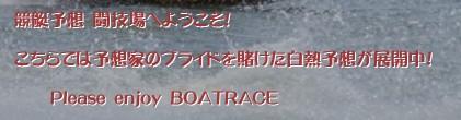 競艇予想 闘技場へようこそ!  こちらでは予想家のプライドを賭けた白熱予想が展開中!        Please enjoy BOATRACE'競艇予想