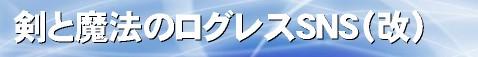 剣と魔法のログレスSNS(改)