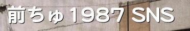 前ちゅ1987 SNS