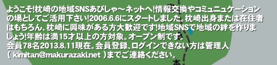 �悤�����I����̒n��SNS���т���~�l�b�g�ցI��������R�~���j���P�[�V���� �̏�Ƃ��Ă����p�������I2006.6.6�ɃX�^�[�g���܂����B����o�g�܂��͍ݏZ�� �͂������A����ɋ����������劽�}�ł��I�n��SNS�Œn����J������ ���傤�I�N��͖�15�ˈȏ�̕�ΏہB�I�[�v�����ł��B ���78��2013.8.11���݁B����o�^�A���O�C���ł��Ȃ���͊Ǘ��l �i kimitan@makurazaki.net �j�܂ł��A�����������B'�悤�����I����̒n��SNS���т���~�l�b�g�ցI ��������R�~���j���P�[�V�����̏�Ƃ��Ă����p�������I ����o�g�܂��͍ݏZ�҂͂������A�����������劽�}�ł��I �n��SNS�Œn����J�����܂��傤�I �N��͖�15�ˈȏ�̕�Ώۂł��B�I�[�v�����ł��B ����o�^�A���O�C���ł��Ȃ���͊Ǘ��l�i�ȂƒI�����C�� �c�����Y kimitan@makurazaki.net �j �܂ł��A�����������B����@�n��SNS ���т���~�@���@�������@SNS�@�J
