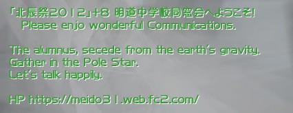「北辰祭2012」+8 明道中学校同窓会へようこそ!    Please enjo wonderful Communications.  The alumnus, secede from the earth's gravity.  Gather in the Pole Star.  Let's talk happily.  HP https://meido31.web.fc2.com/'福井市明道中学校第31回卒業生 昭和53年3月卒業(1962-1963年生まれ)が集まる同窓会SNSです明道中学校 同窓会 第31回 卒業 北辰祭 2012 2020 福井市明道中学校 昭和53年 1962年生まれ 1963年生まれ SNS