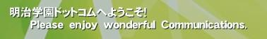 明治学園ドットコムへようこそ!       Please enjoy wonderful Communications.'福岡県北九州市戸畑区にある明治学園の関係者向け非公式ソーシャル・ネットワーキング・サービスです。 明治学園同窓会とは一切関係ございません。明治学園 明治学園ドットコム
