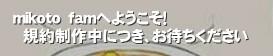 mikoto famへようこそ!   規約制作中につき、お待ちください'ネット声優Mikotoのyoutubeチャンネル「みこと-mikoto noodle-」から生まれたSNSとなります。  特に規約はないですが、仲が悪くなるのは避けましょう。 誰とでも仲良くなるなんて無理だって言われるのもわかっています、が。 せめてこのSNSにいる間は、「なるべく喧嘩をしないこと」がいいと思います。  ここのSNSのルールが守れない、なんて人はいないと思います。  誹謗中傷と酷い喧嘩だけは避けて、なるべくゆったり過ごせたらいいなと思って作らせていただきました。  みことちゃんのチャンネルはいろんなジャンルのセリフ動画が上がってて面白いですよ。  名前の変更は許可しますが、周りの人が「わけわかんない!」ってならない程度にお願いしますmikotofamily mikoto 声優