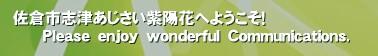 佐倉市志津あじさい紫陽花へようこそ!       Please enjoy wonderful Communications.'