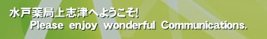 水戸薬局上志津へようこそ!       Please enjoy wonderful Communications.'