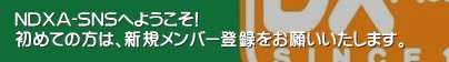 NDXA-SNSへようこそ! 初めての方は、新規メンバー登録をお願いいたします。'NDXA(にっぽんDX愛好会)の運営するSNSです。NDXA DX nippon 日本 にっぽん 愛好会 SNS