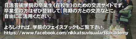 日活芸術学院の卒業生(在校生)のための交流サイトです。 卒業生の方はぜひ登録して、同期の方との交流などに、 自由にご活用ください。  よろしければ、学院のフェイスブックもご覧下さい。 https://www.facebook.com/nikkatsuvisualartsacademy'東京都調布市。 日活調布撮影所の中にある、映画・俳優の学校、 「日活芸術学院」のSNSです。日活 日活芸術学院