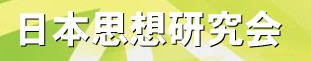 日本思想研究会日本思想研究会 ネトウヨ ネット右翼 右翼SNS netouyo nettouyoku ネトウヨSNS 野村秀介 野村 野村秀介思想