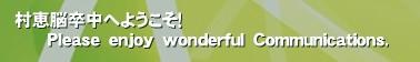 村恵脳卒中へようこそ!       Please enjoy wonderful Communications.'未来へ残すホームページ 米粒大のスロー人生 https://www.asahi-net.or.jp/~xc2k-mrkm/ 書いて残してます ひ孫へのために 思います
