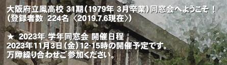 大阪府立鳳高校 31期(1979年 3月卒業)同窓会へようこそ ! (登録者数 219名 <2018.3.17現在>)  ★ 2016年 学年同窓会 大盛況のうちに終了しました 11月12日(土)スイスホテル南海大阪にて、先生方9名、同窓生162名の参加の下、旧交を温めました。&#130;&nbsp;