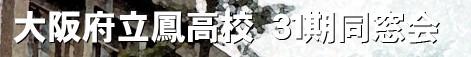 大阪府立鳳高校 31期(79年3月卒)同窓会