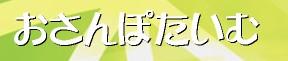 おさんぽたいむ(2014年12月31日閉鎖しました)