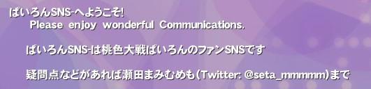 ぱいろんSNS-へようこそ!       Please enjoy wonderful Communications.     ぱいろんSNS-は桃色大戦ぱいろんのファンSNSです     疑問点などがあれば瀬田まみむめも(Twitter: @seta_mmmmm)まで'桃色大戦ぱいろん ぱいろん