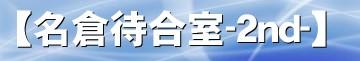 【名倉待合室-2nd-】名倉待合室 幽体離脱 明晰夢 名倉 リダンツ