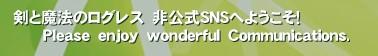 剣と魔法のログレス 非公式SNSへようこそ!       Please enjoy wonderful Communications.'