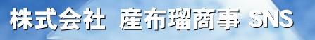 株式会社 産布瑠商事 SNS
