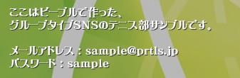 ここはピープルで作った、 グループタイプSNSのテニス部サンプルです。  メールアドレス : sample@prtls.jp パスワード : sample'ここはポータルスクウェアで作った、 SNSのテニステニス部サンプルです。